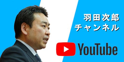 立憲民主党|参議院長野県選出議員|羽田次郎チャンネル
